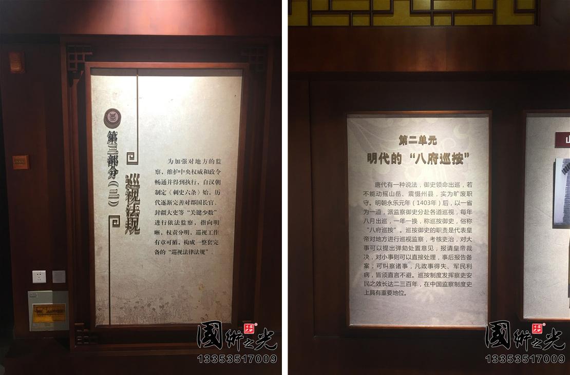 中国(平遥)监察文化博物馆第三部分实景展示
