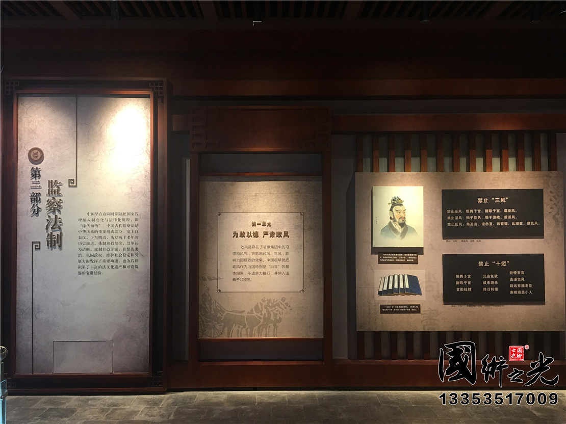 中国(平遥)监察文化博物馆第二部分实景展示