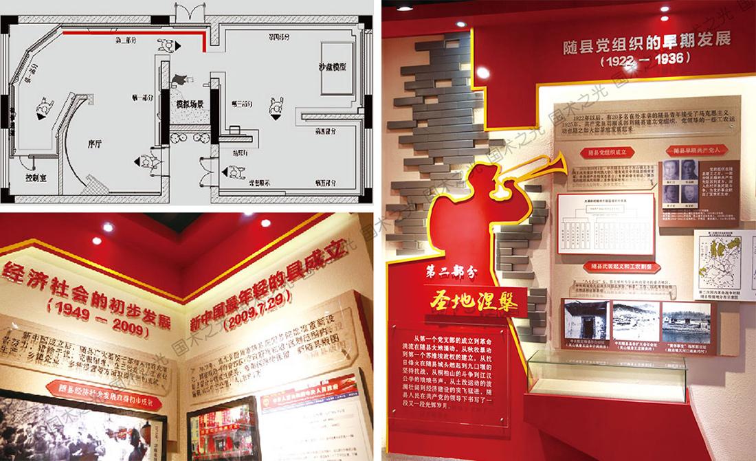 随县首个党建文化展厅第二部分:圣地涅槃