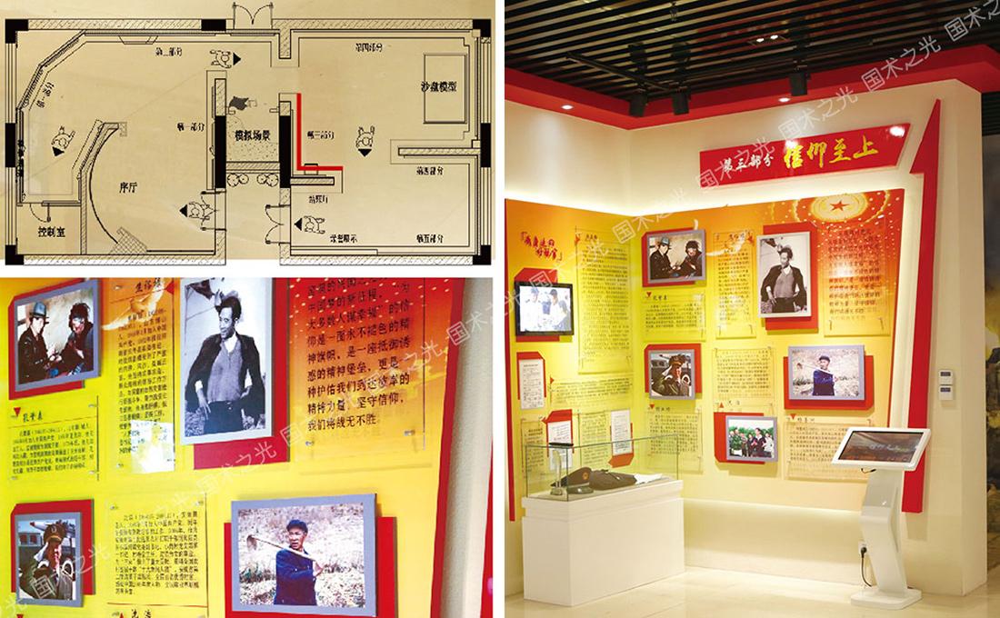 随县首个党建文化展厅第三部分:信仰至上
