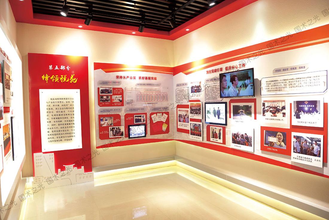 随县首个党建文化展厅第五部分:锋领税苑