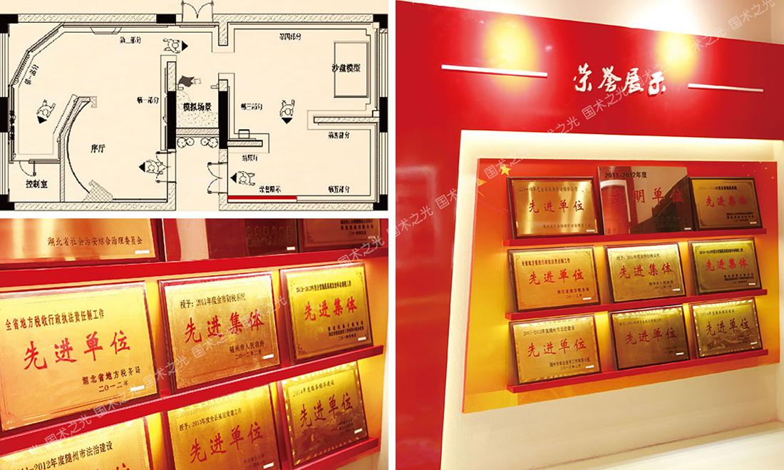 随县首个党建文化展厅荣誉展示部分细节展示